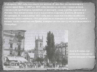 15 февраля 1867 года она стала его женой. И это был по-настоящему счастливый
