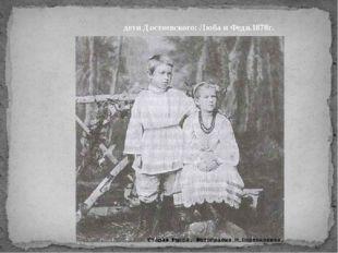 дети Достоевского: Люба и Федя.1878г.
