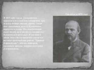 В 1877 году семья Достоевских переезжает в свой последний дом при жизни Фёдор