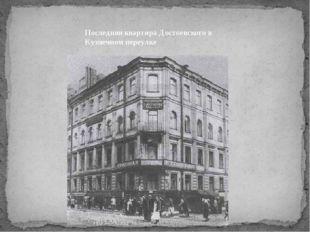 Последняя квартира Достоевского в Кузнечном переулке