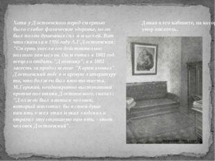 Хотя у Достоевского перед смертью было слабое физическое здоровье, но он был