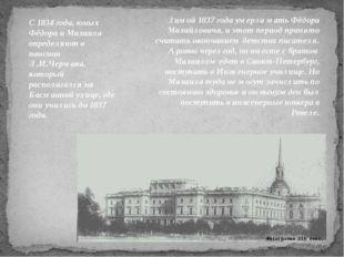 Зимой 1837 года умерла мать Фёдора Михайловича, и этот период принято считать