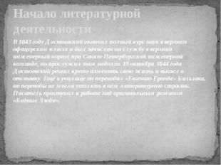 В 1843 году Достоевский окончил полный курс наук в верхнем офицерском классе