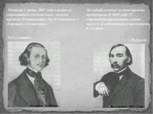 Начиная с весны 1847 года писатель становиться постоянным членом кружка Петр