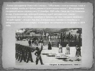 """Лично император Николай I сказал: """"Объявить о помиловании лишь в ту минуту,"""