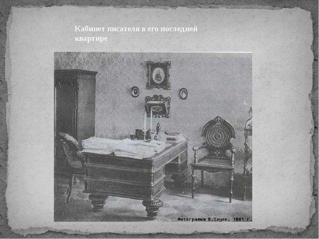 Кабинет писателя в его последней квартире