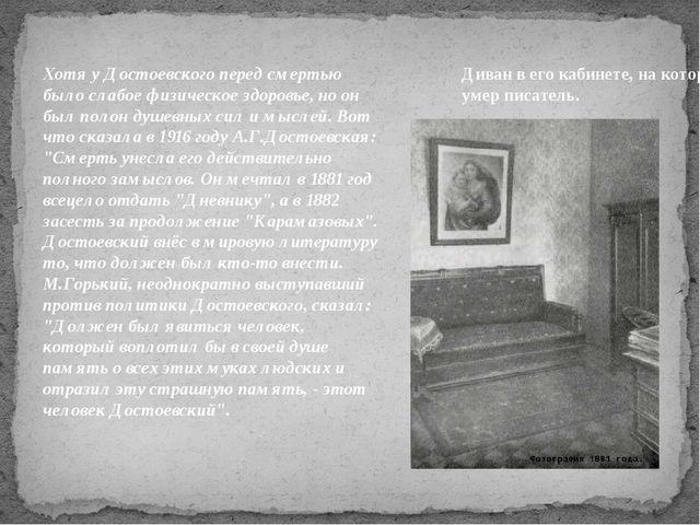 Хотя у Достоевского перед смертью было слабое физическое здоровье, но он был...