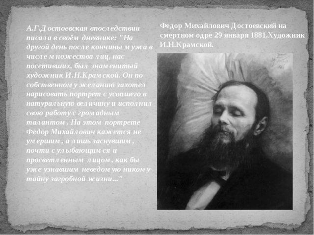 """А.Г.Достоевская впоследствии писала в своём дневнике: """"На другой день после к..."""