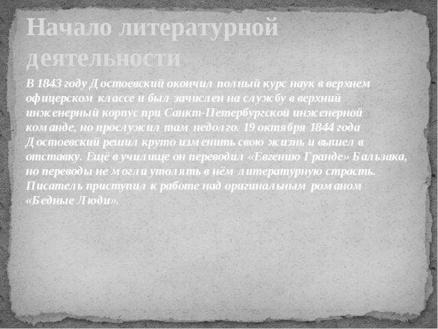 В 1843 году Достоевский окончил полный курс наук в верхнем офицерском классе...