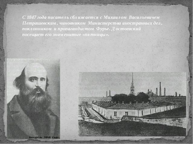 С 1847 года писатель сближается с Михаилом Васильевичем Петрашевским, чиновни...