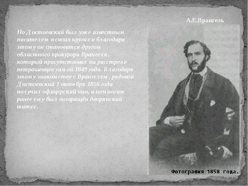 Но Достоевский был уже известным писателем в своих кругах и благодаря этому о...
