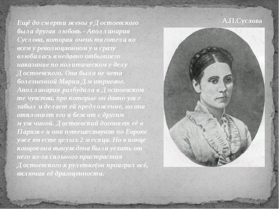 Ещё до смерти жены у Достоевского была другая любовь - Аполлинария Суслова, к...
