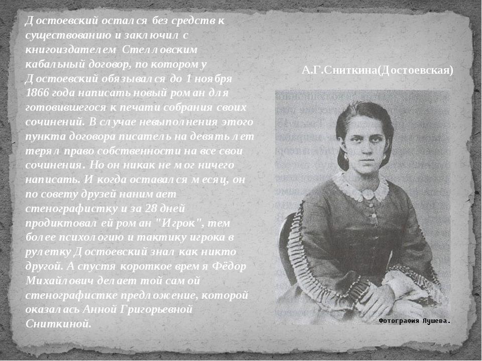 Достоевский остался без средств к существованию и заключил с книгоиздателем С...