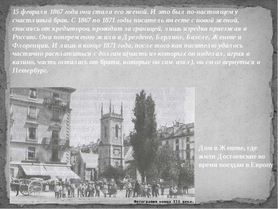 15 февраля 1867 года она стала его женой. И это был по-настоящему счастливый...
