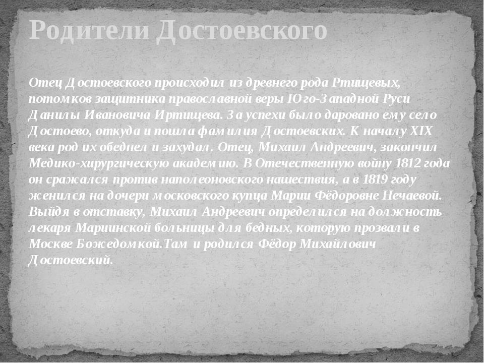 Отец Достоевского происходил из древнего рода Ртищевых, потомков защитника пр...