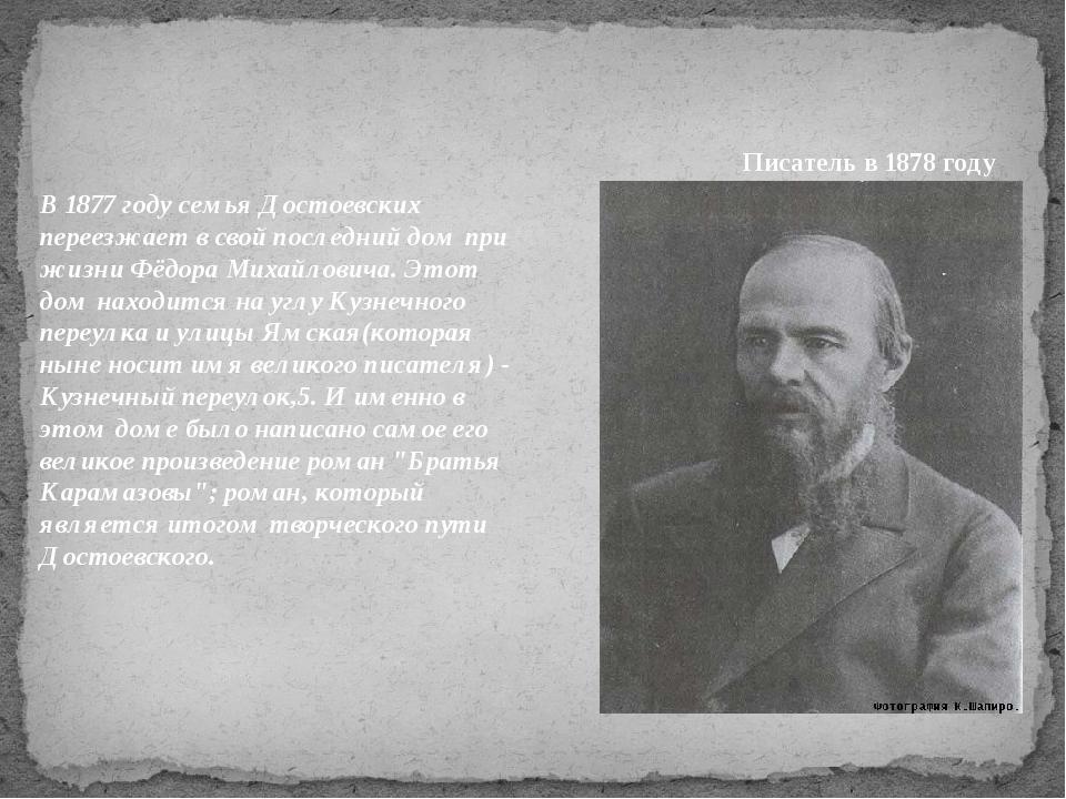 В 1877 году семья Достоевских переезжает в свой последний дом при жизни Фёдор...