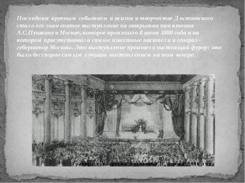 Последним крупным событием в жизни и творчестве Достоевского стало его знамен...