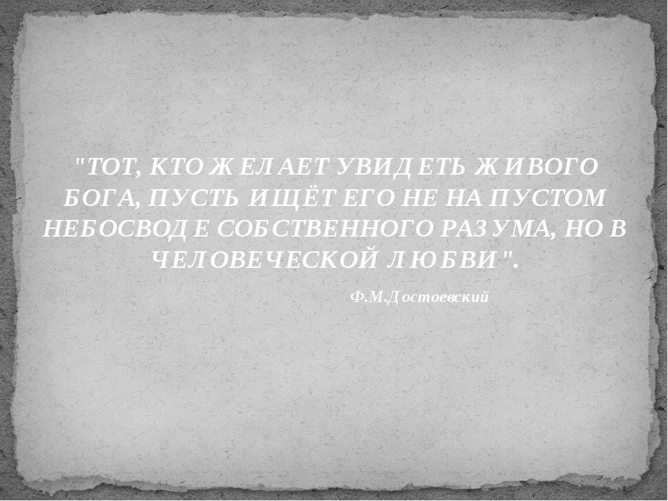 """""""ТОТ, КТО ЖЕЛАЕТ УВИДЕТЬ ЖИВОГО БОГА, ПУСТЬ ИЩЁТ ЕГО НЕ НА ПУСТОМ НЕБОСВОДЕ С..."""