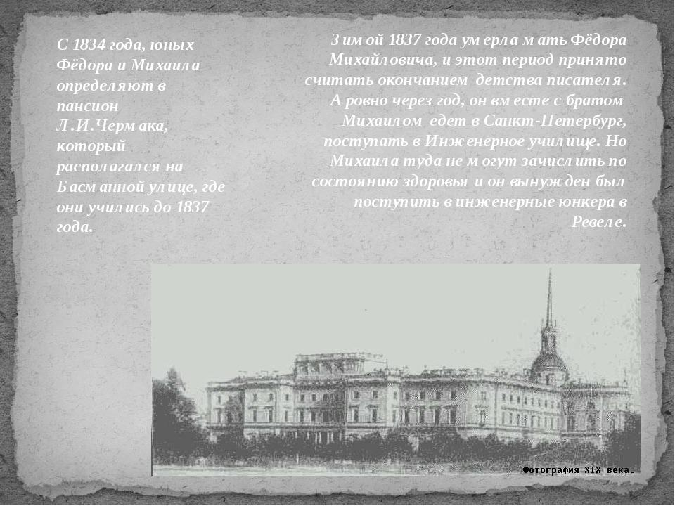 Зимой 1837 года умерла мать Фёдора Михайловича, и этот период принято считать...