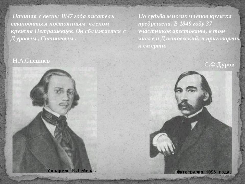 Начиная с весны 1847 года писатель становиться постоянным членом кружка Петр...