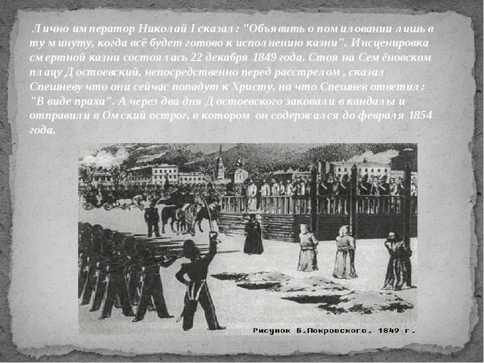 """Лично император Николай I сказал: """"Объявить о помиловании лишь в ту минуту,..."""