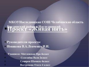 Проект «Живая нить» Руководители проекта: Новикова В.А.Левченко И.И. Учашиеся