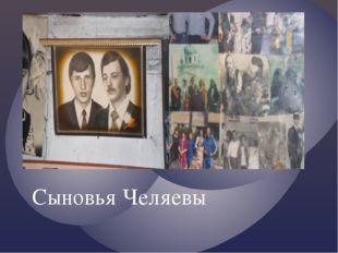 Сыновья Челяевы