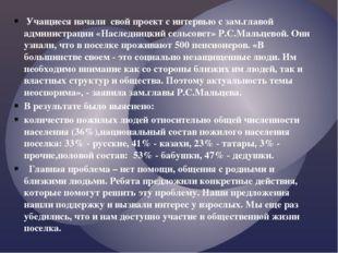 Учащиеся начали свой проект с интервью с зам.главой администрации «Наследниц