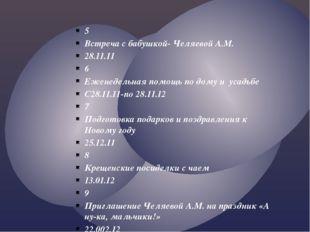 5 Встреча с бабушкой- Челяевой А.М. 28.11.11 6 Еженедельная помощь по дому и