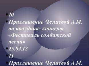 10 Приглашение Челяевой А.М. на праздник- концерт «Фестиваль солдатской песн