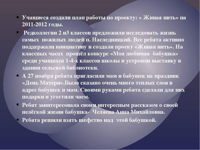 Учащиеся создали план работы по проекту: « Живая нить» на 2011-2012 годы. Ред...