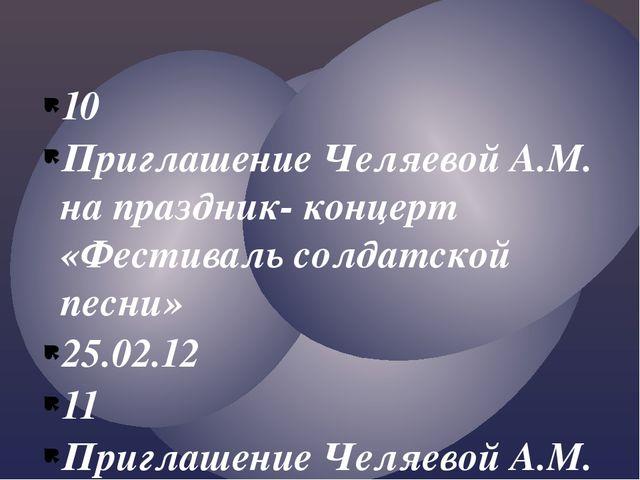 10 Приглашение Челяевой А.М. на праздник- концерт «Фестиваль солдатской песн...