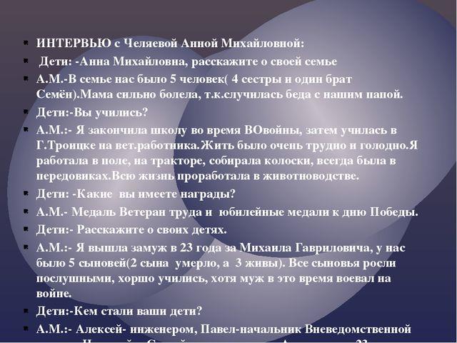 ИНТЕРВЬЮ с Челяевой Анной Михайловной: Дети: -Анна Михайловна, расскажите о с...