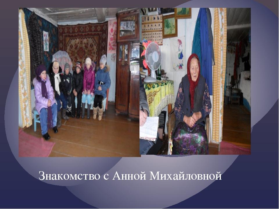 Знакомство с Анной Михайловной