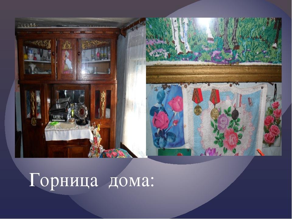 Горница дома:
