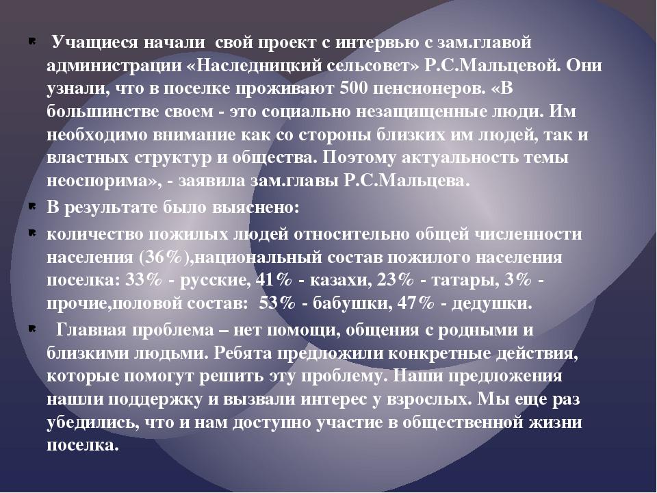 Учащиеся начали свой проект с интервью с зам.главой администрации «Наследниц...