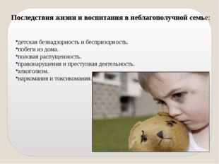 Последствия жизни и воспитания в неблагополучной семье: детская безнадзорнос