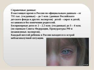 Справочные данные: В настоящее время в России по официальным данным – от 731