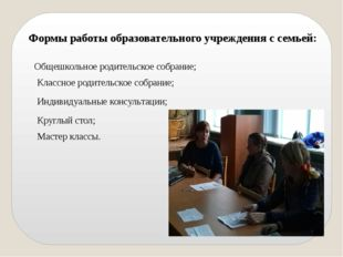 Формы работы образовательного учреждения с семьей: Общешкольное родительское