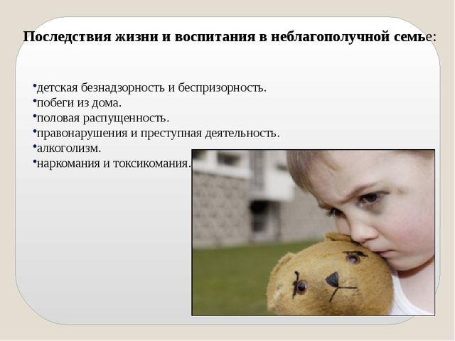 Последствия жизни и воспитания в неблагополучной семье: детская безнадзорнос...