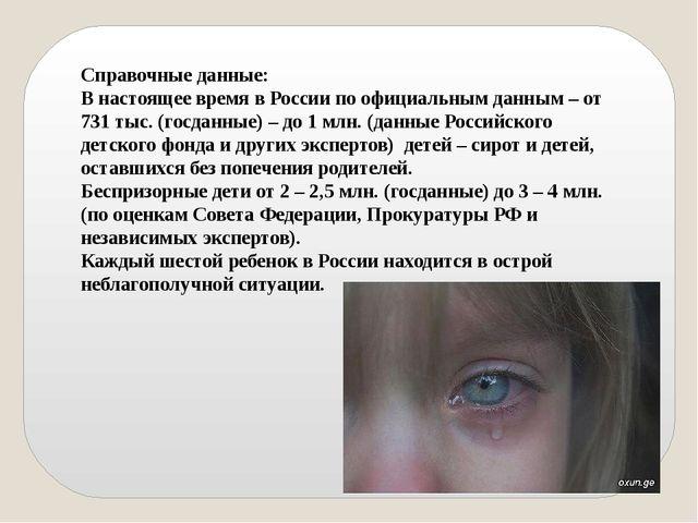 Справочные данные: В настоящее время в России по официальным данным – от 731...