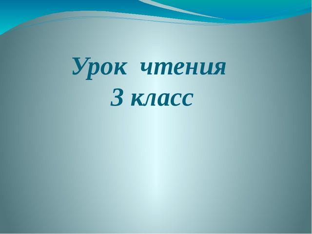 Урок чтения 3 класс