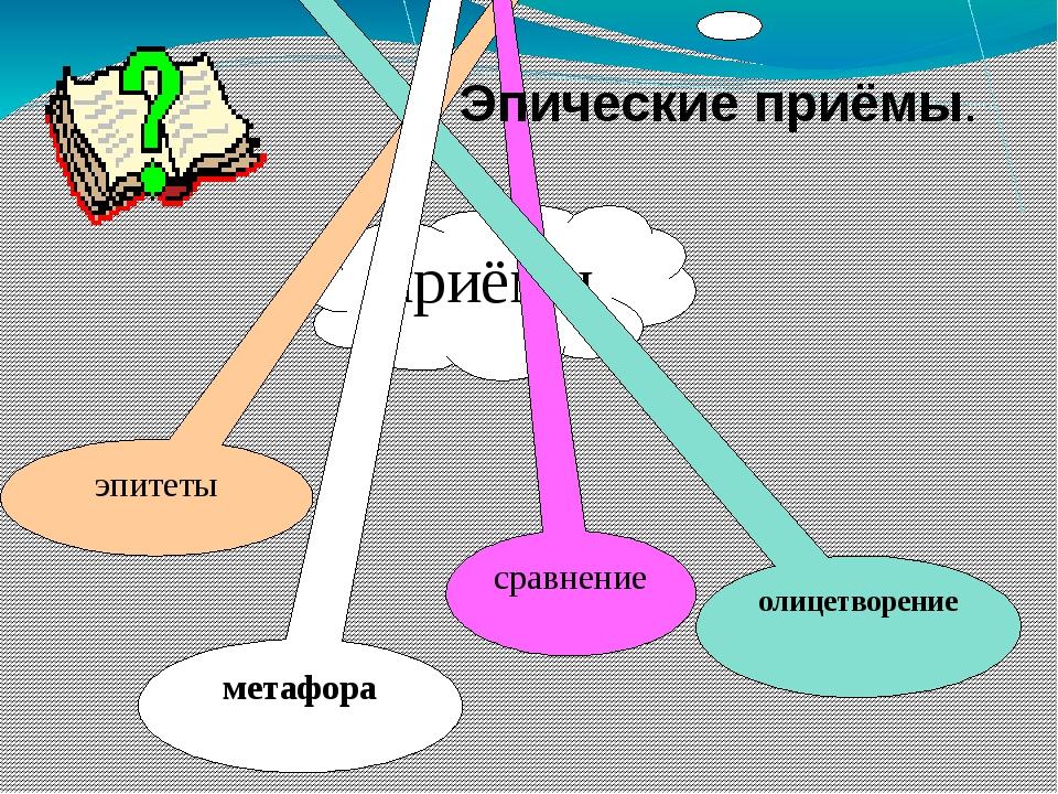 приёмы эпитеты сравнение олицетворение Эпические приёмы. метафора