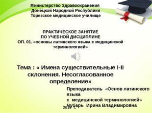 Министерство Здравоохранения Донецкой Народной Республики Торезское медицинск