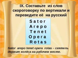 IX. Cоставьте из слов скороговорку по вертикали и переведите её на русский яз