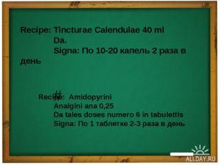 Recipe: Tincturae Calendulae 40 ml Da. Signa: По 10-20 капель 2 раза в день