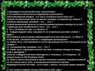 Блиц –турнир « Занимательные вопросы » 1.Переведите на греческий язык «рассеч