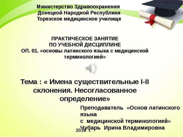 Министерство Здравоохранения Донецкой Народной Республики Торезское медицинск...