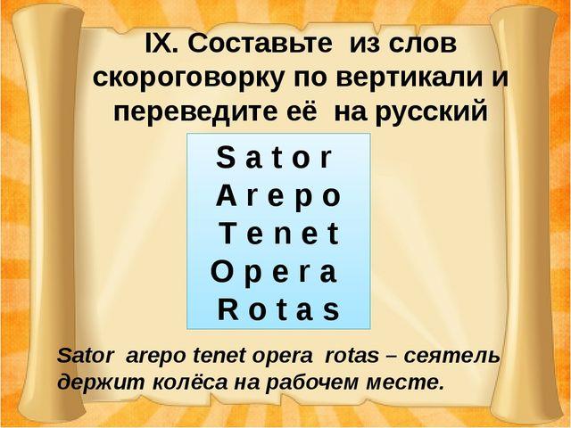 IX. Cоставьте из слов скороговорку по вертикали и переведите её на русский яз...