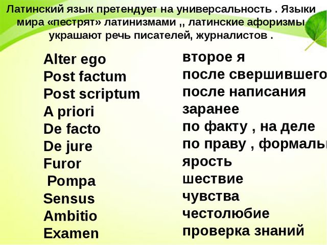 Латинский язык претендует на универсальность . Языки мира «пестрят» латинизма...